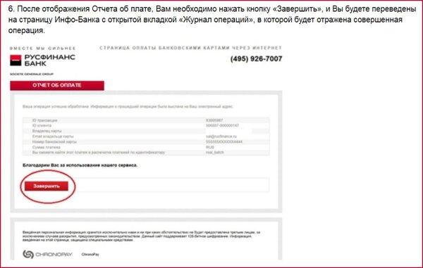 белагропромбанк оставить онлайн заявку на кредит
