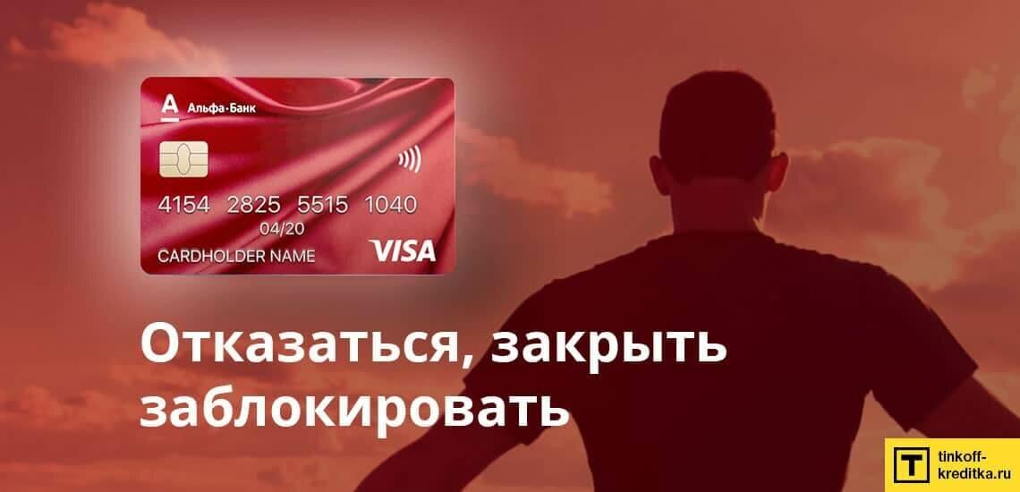закрыть кредитную карту альфа банка