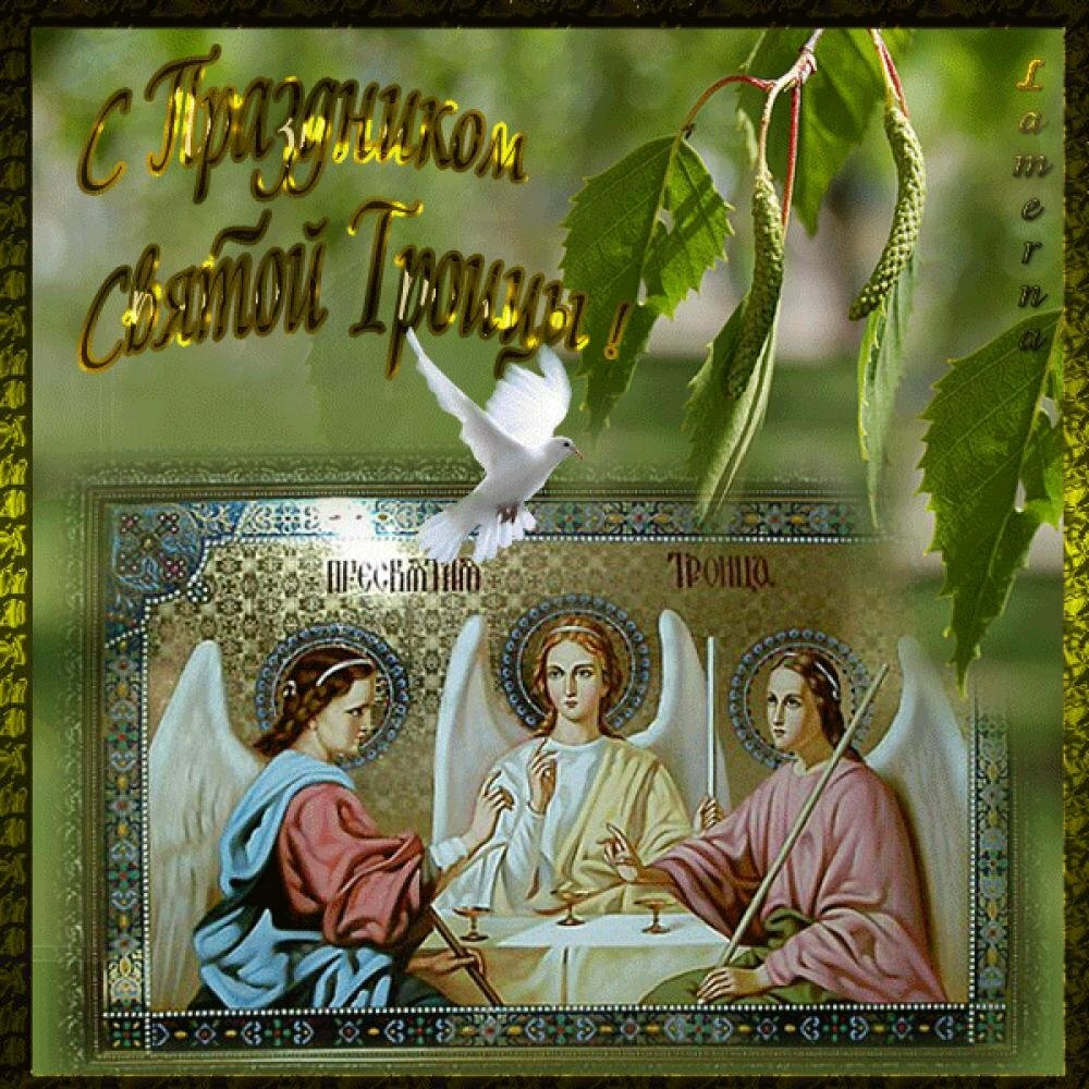 Святая троица поздравления картинки