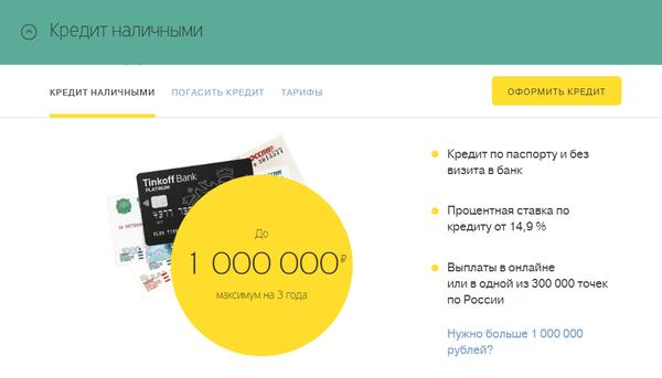 Оформить кредит тинькофф банк онлайн заявка на кредит