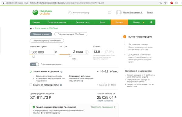 Узнать решение по кредиту онлайн отп как получить кредит в пятигорске