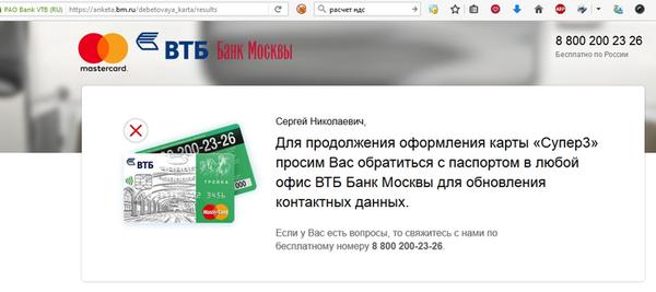 Как взять кредит в втб банк москва денежный кредит наличными под залог