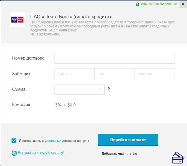 как заплатить кредит через почта банк онлайн банк хоум кредит клинцы адрес