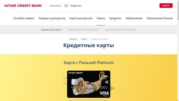 Онлайн заявка home кредит карта инвестирую в серьезный проект