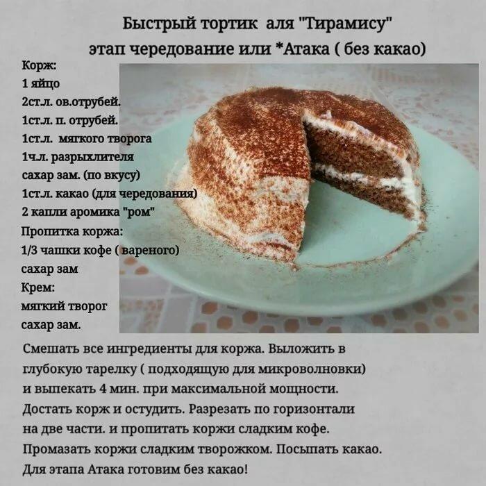 Рецепты диета дюкана этап чередование