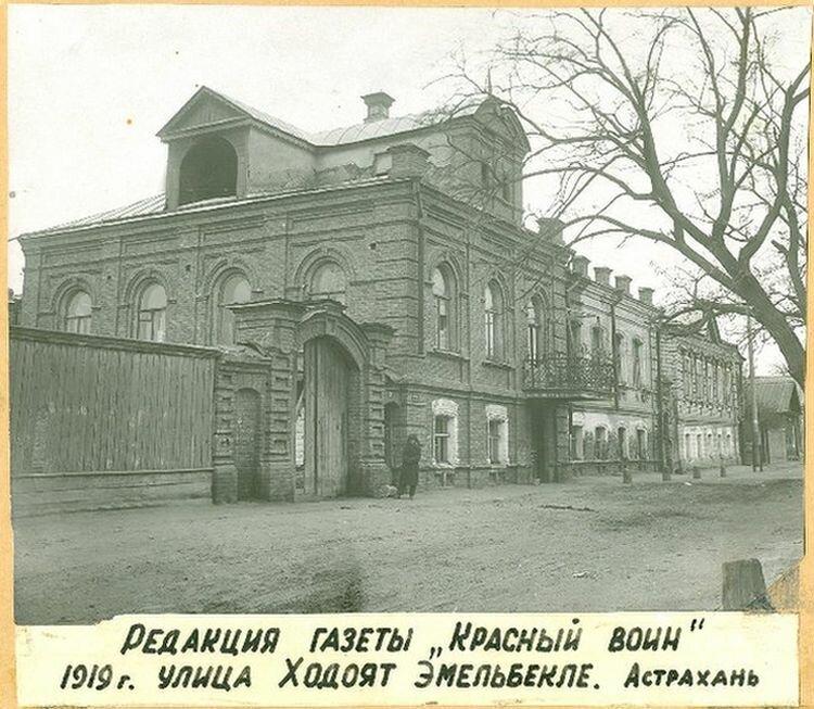 """Здание редакции газеты """"Красный воин"""""""