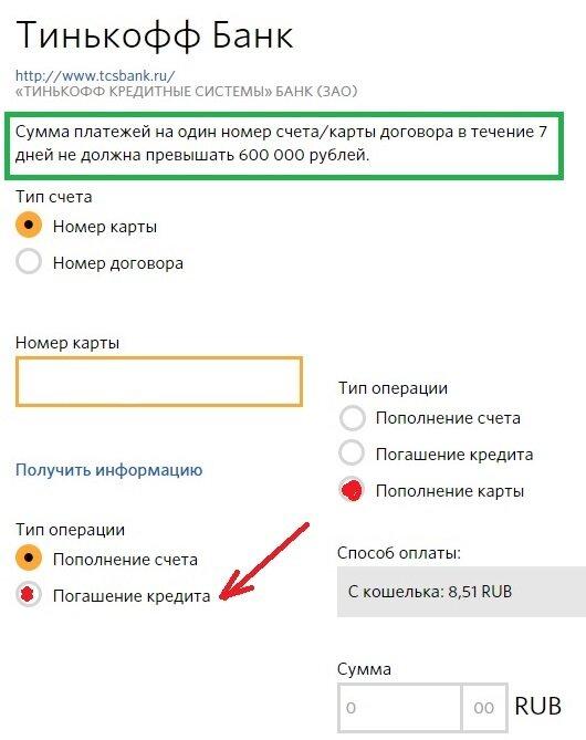 Как оплатить кредит в тинькофф банке через сбербанк онлайн с телефона по номеру договора