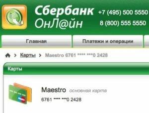 Онлайн кредит сбербанк на карту маэстро кредит онлайн в тимашевске на