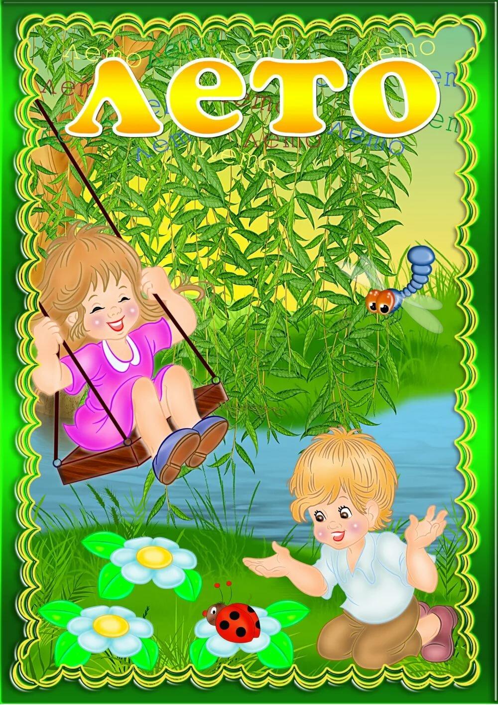 Картинки для уголка природы в детском саду лето