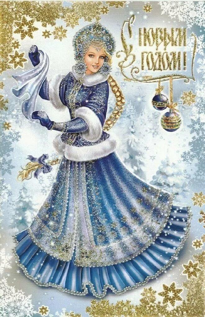 Открытки куме, открытка на новый снегурочка