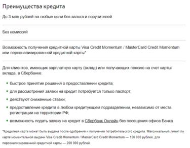 Как получить деньги в кредит онлайн