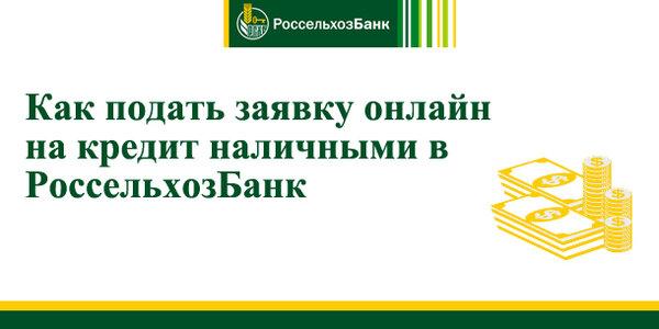 Оставить онлайн заявку на кредит россельхозбанк взять кредит в совкомбанке пенсионеру