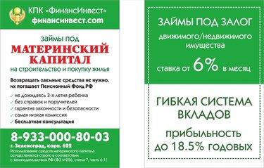 кредит под материнский капитал наличными без справок и поручителей новосибирск как получить 100 000 рублей за третьего ребенка