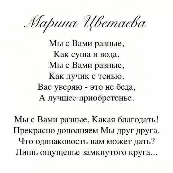 Стихи о любви марии цветаевой нефертити
