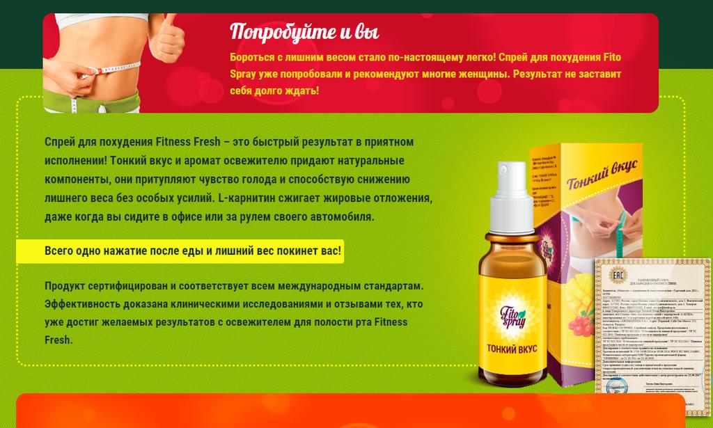 Fito Spray - спрей для похудения в Всеволожске