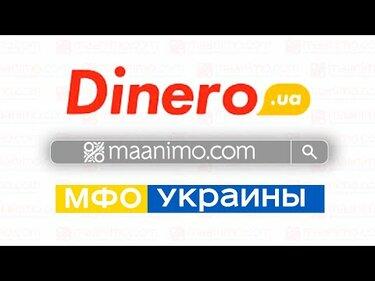 dinero кредит онлайн вход альфа банк кредитная карта какой процент после 100 дней