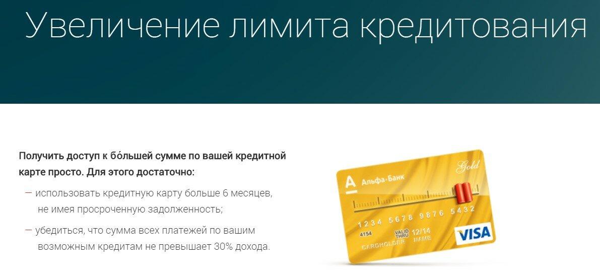 превышен кредитный лимит