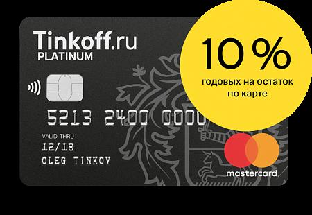 Оформить кредит в платинум банке онлайн россельхозбанк кандалакша кредит онлайн