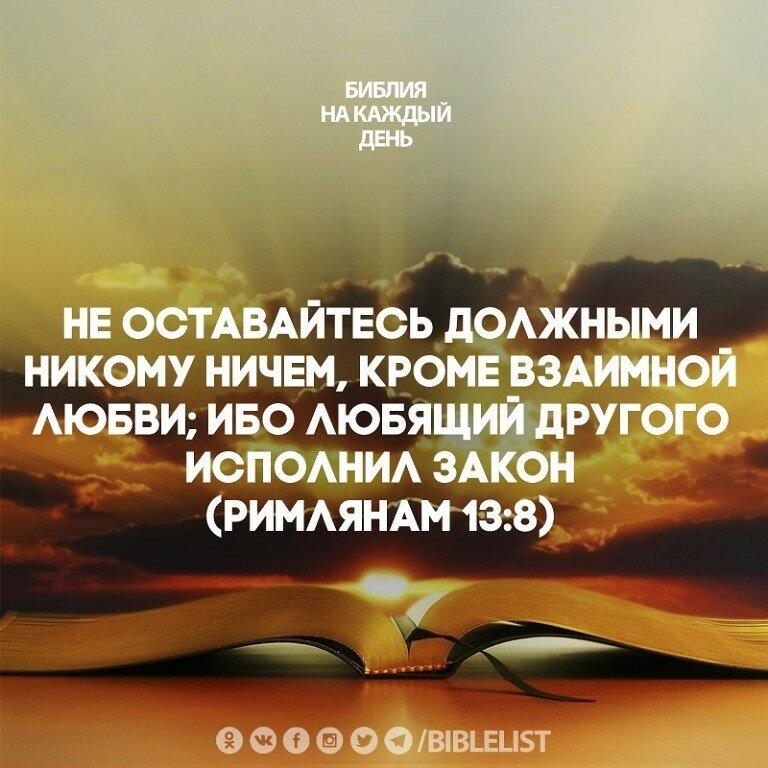 Цитаты из библии в картинках с детьми классическими лессировками