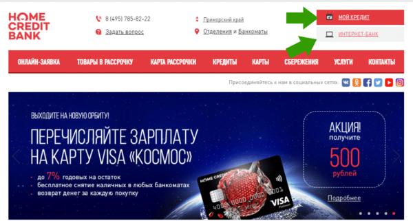Горячая линия кредита онлайн как получить иностранный кредит