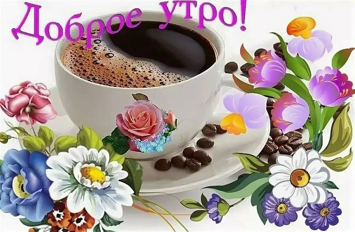 Пожелание доброго утра и удачного дня в открытках
