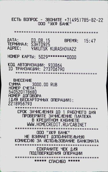 В Йошкар-Оле Банк Русский стандарт представлен единственным офисом.
