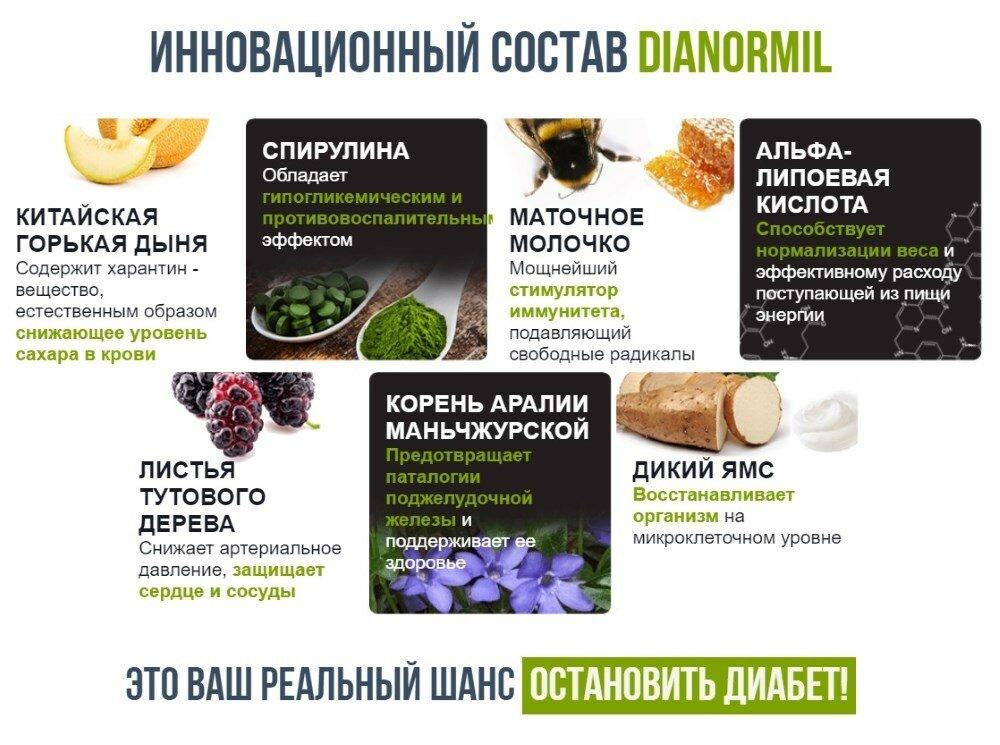 Dianormil от диабета в Каменске-Уральском