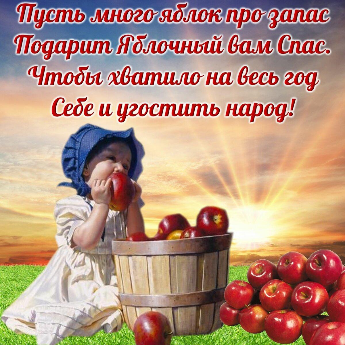 Открытка с яблочным спасом в стихах, днем рождения картинках