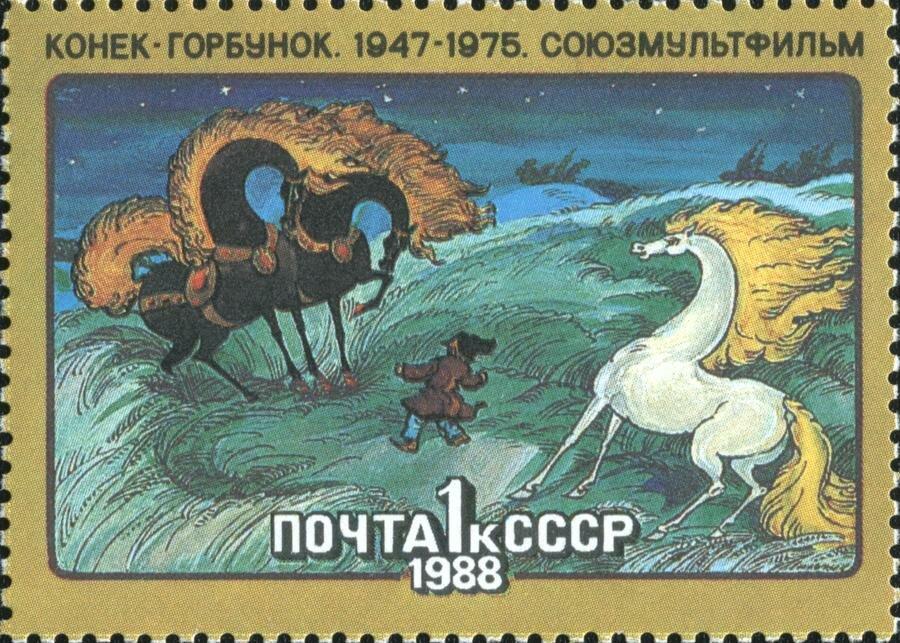 Марка СССР Конёк-Горбунок (1988, ЦФА №5915).