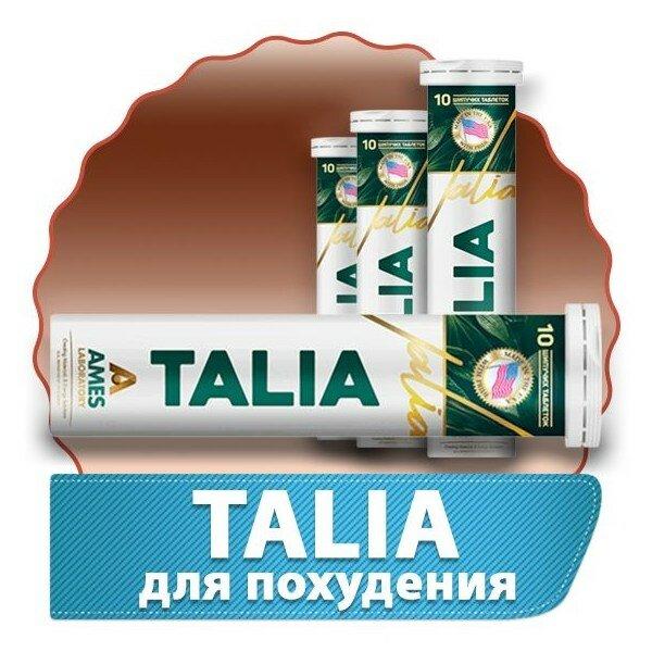 Talia - для сжигания жира в Новомосковске