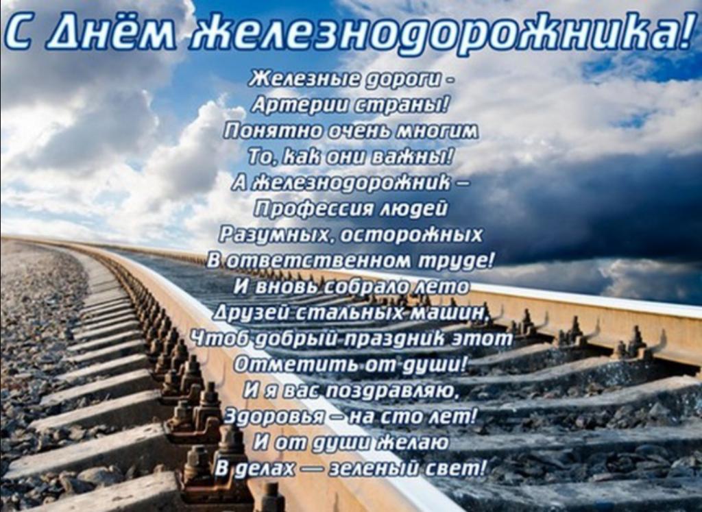 Интересные поздравления ко дню железнодорожника