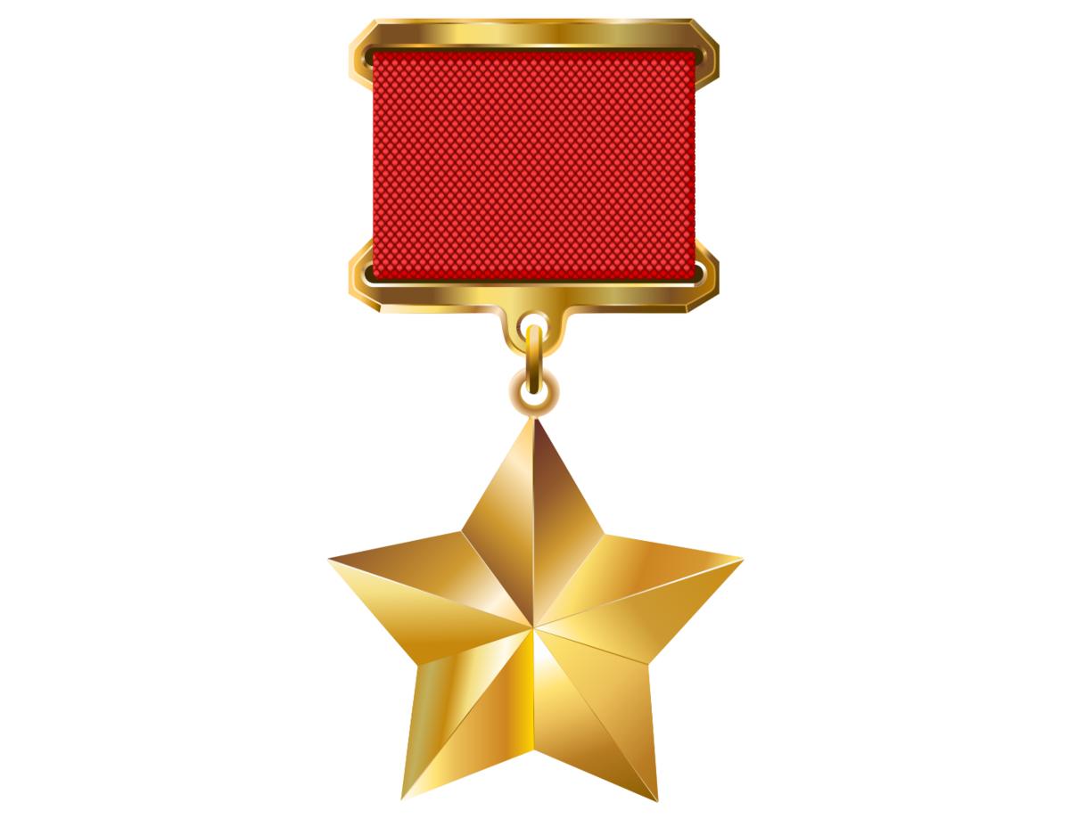 звезда героя россии на прозрачном фоне последнее