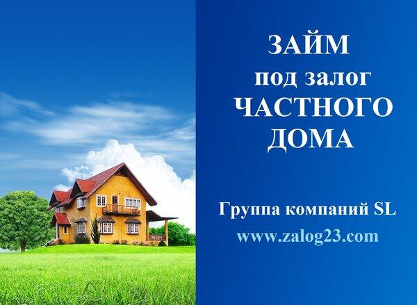 кредит под залог квартиры с плохой кредитной историей срочно краснодар