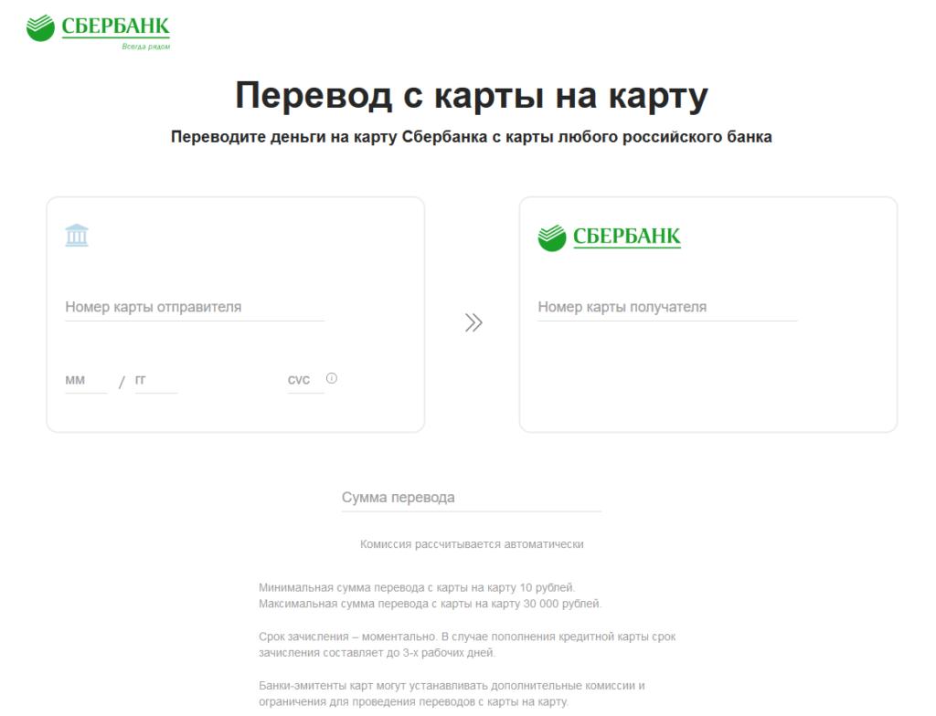 Перевод между банковскими картами на сайте Сбербанка