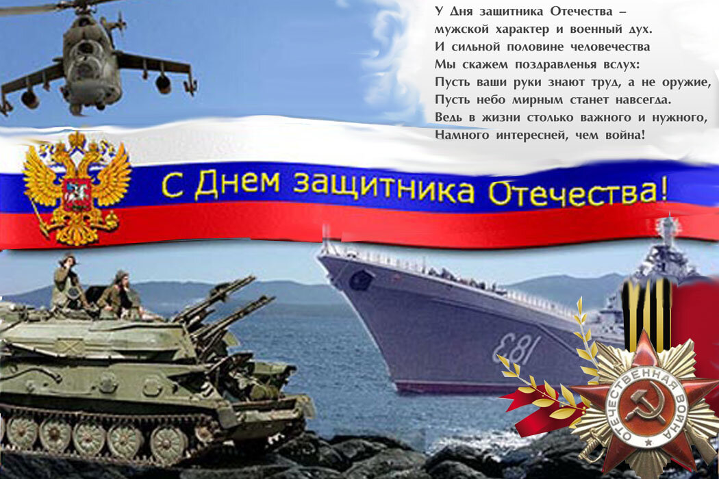открытки ко дню защитника отечества фото богат архивные фото