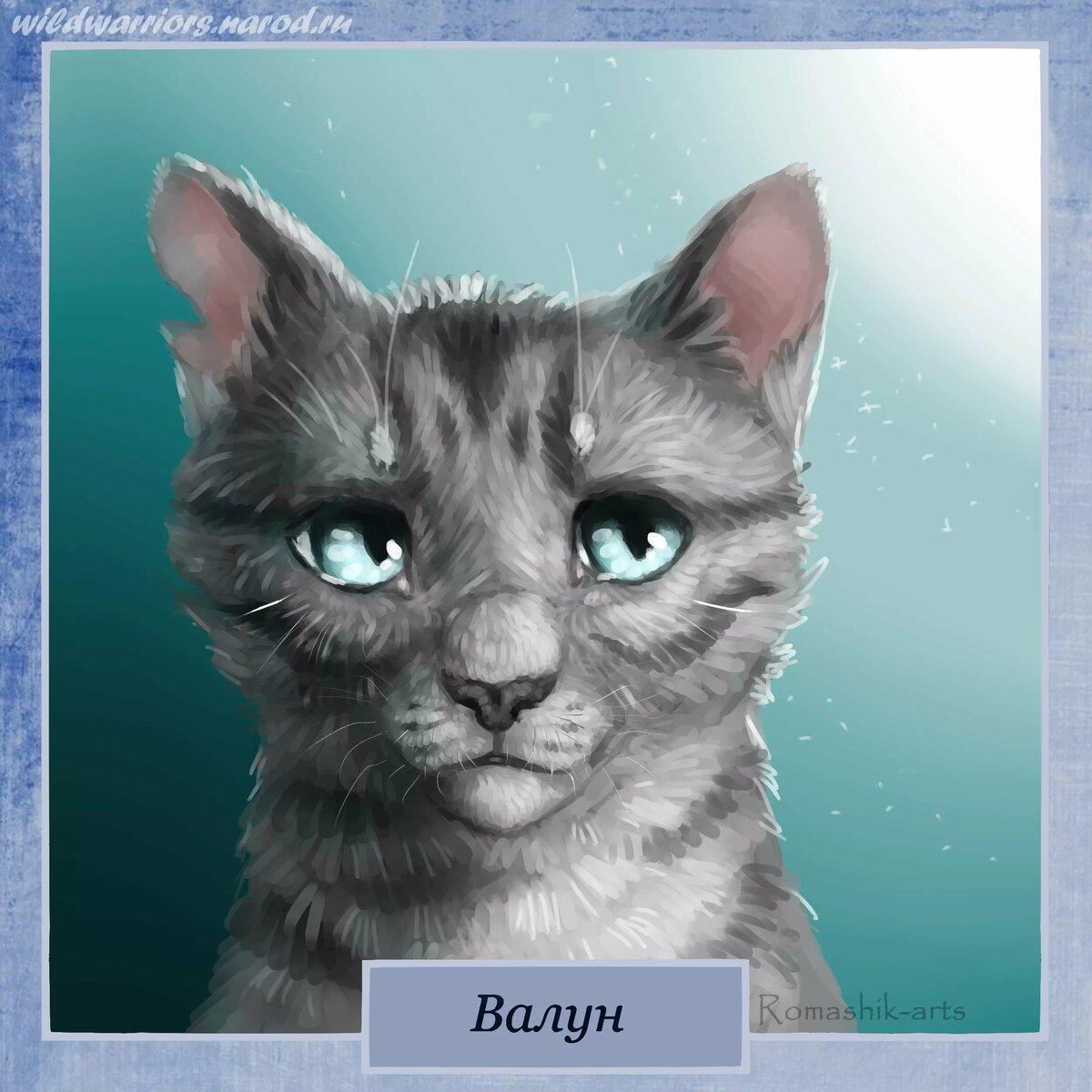 Картинки котов воителей с именами на русском, поздравления мая детей