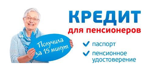 кредит наличными в втб банке для пенсионеров