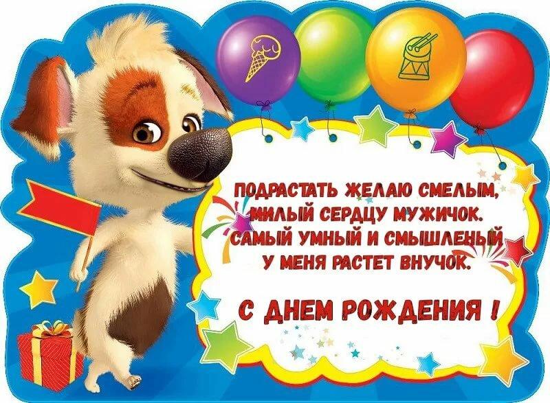 Внуку 9 лет поздравления открытки