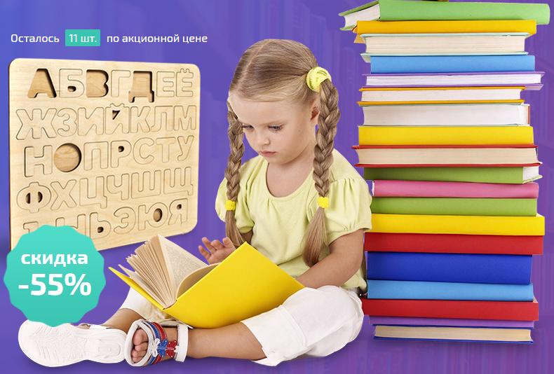 Wood Master - методика обучения чтению в Козельске