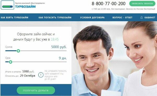 кредит в уфе без справок о доходах до 500 000