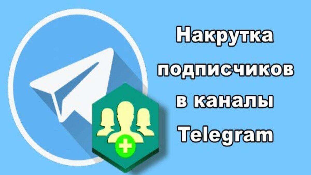 Заработок в телеграм без вложений | 2 способа чтобы заработать