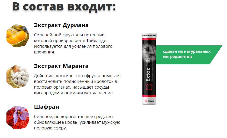 Extaz Pills для повышения потенции в Стерлитамаке