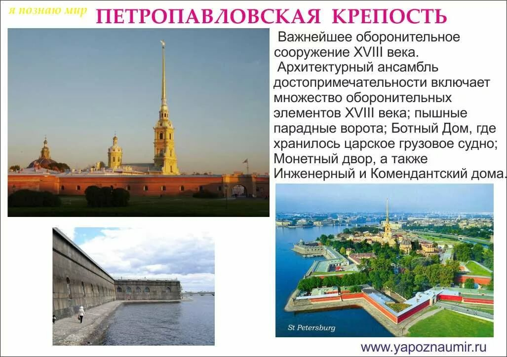 увидели достопримечательности санкт-петербурга с картинками и описанием днем прекрасным