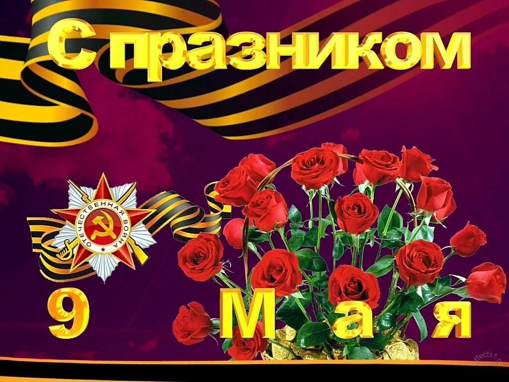 Картинки или открытки с днем победы, открытки анимашки цветы
