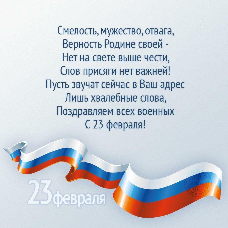 Поздравление отца военного с 23 февраля