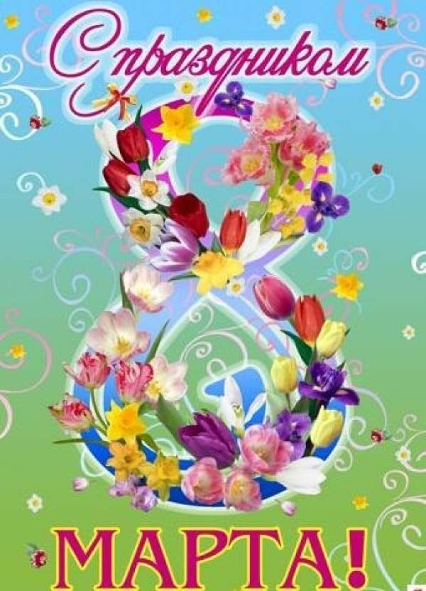 Лучший, картинка поздравление с 8 марта для детского сада