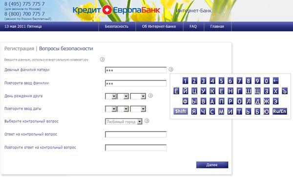 кредит европа банк онлайн вход личный кабинет официальный сайт кредит это долг или переплата
