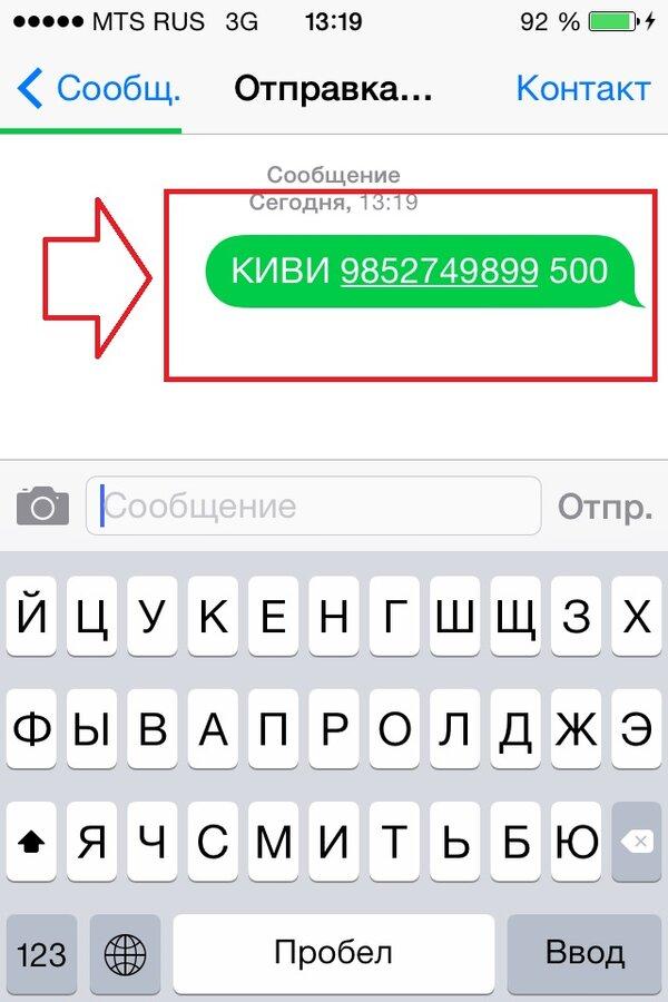 как взять кредит на мтс на телефон обещанный платеж