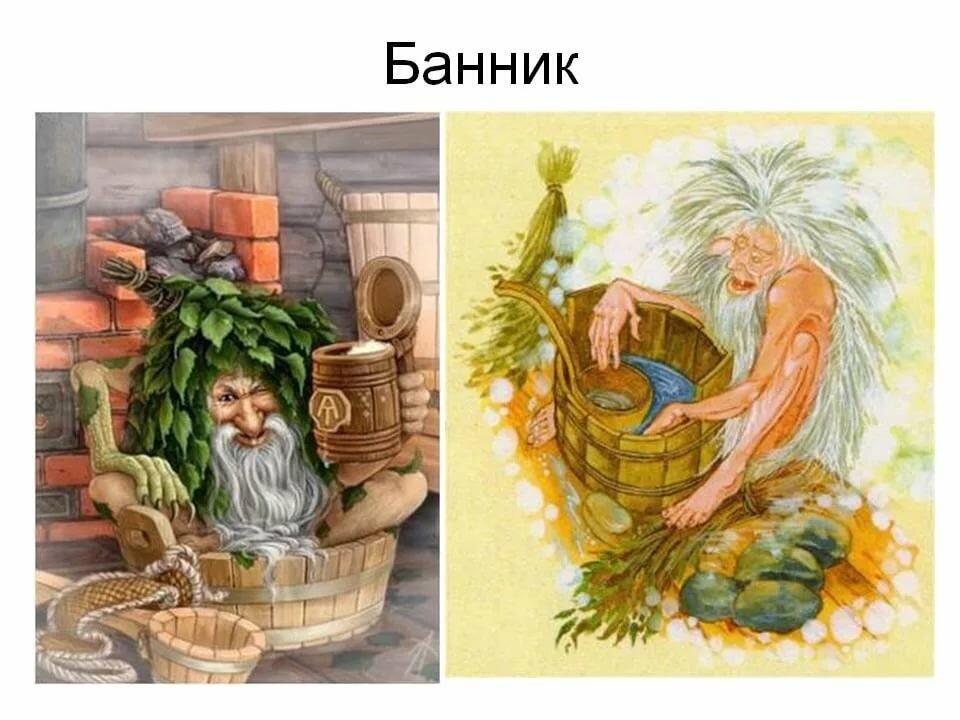 Домовые и банники картинки
