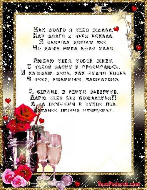 Стихотворение в день свадьбы мужу
